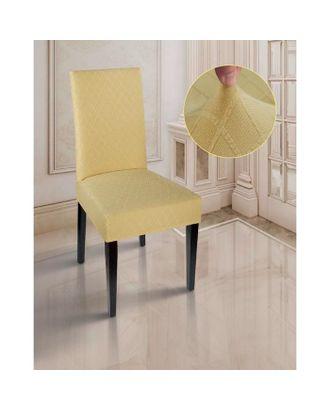 Чехол на стул трикотаж ромб, цв желтый п/э100% арт. СМЛ-36588-1-СМЛ0005139103