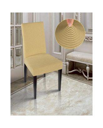 Чехол на стул Комфорт трикотаж жаккард, цв бежевый п/э100% арт. СМЛ-38334-1-СМЛ0005157717