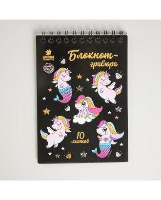 """Блокнот-гравюра """"Unicorn world"""", 10 листов, штихель арт. СМЛ-123987-1-СМЛ0005169405"""