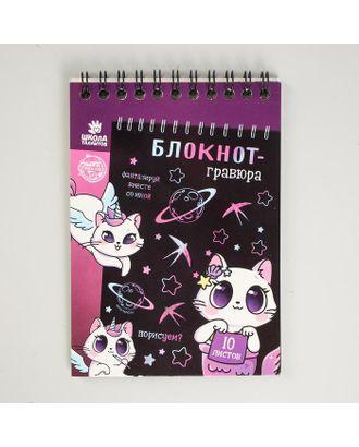 "Блокнот-гравюра ""Kitty unicorn"", 10 листов, штихель арт. СМЛ-123991-1-СМЛ0005169409"
