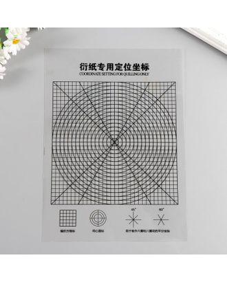 Шаблон для квиллинга с координатами 25х18 см арт. СМЛ-116155-1-СМЛ0005177343