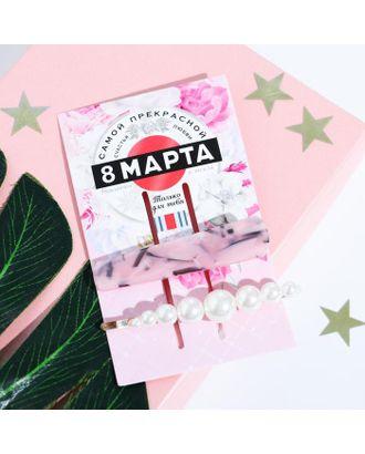 Аксессуары на открытке «Самой прекрасной», 6,5 х 11 см арт. СМЛ-122731-1-СМЛ0005182844