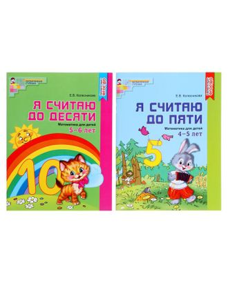 Комплект «Я считаю до 10», рабочие тетради для детей 4-6 лет, 2 тетради, Колесникова Е.В. арт. СМЛ-105243-1-СМЛ0005188118