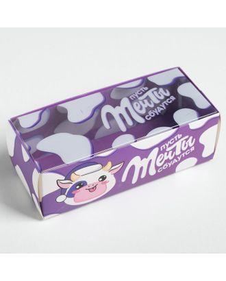 Коробка для сладостей «Пусть Мечты сбудутся», 14,5 х 5 х 6 см арт. СМЛ-117002-1-СМЛ0005205213