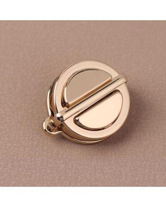 Застёжка для сумки круг d3см золотой A251 АУ арт. СМЛ-125708-1-СМЛ0005215314
