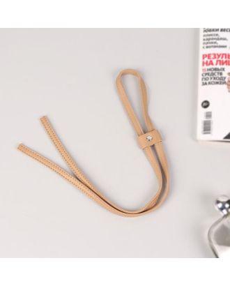 Утяжка для сумки, 85 × 0,8 см, цвет бежевый/серебряный арт. СМЛ-117842-1-СМЛ0005215324
