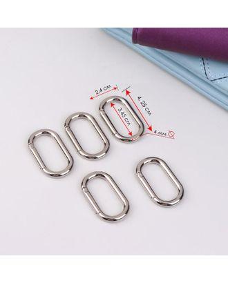 Овал-карабин 42,5*24мм вн 34,5*16мм 4мм (наб 5шт цена за наб) серебряный АУ арт. СМЛ-125717-1-СМЛ0005215330