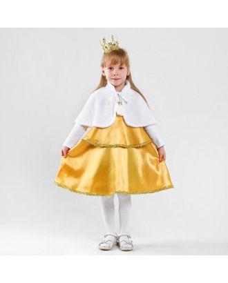 Карнавальный костюм «Принцесса золотая», сарафан, корона, пелерина, р. 32, рост 122-128 см арт. СМЛ-101681-1-СМЛ0005215497