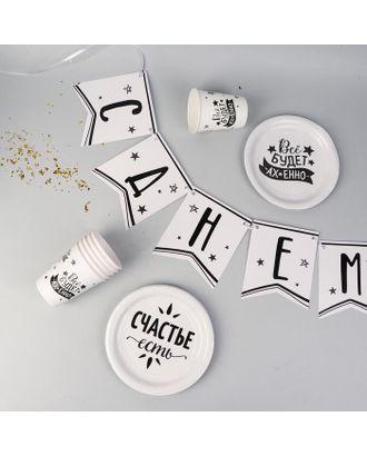 """Набор бумажной посуды """"Тебя любят"""", 6 тарелок, 6 стаканов, 1 гирлянда арт. СМЛ-119077-1-СМЛ0005216749"""