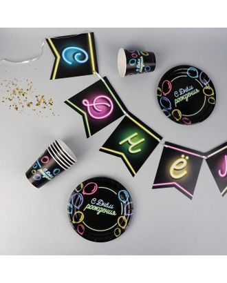 """Набор бумажной посуды """"С днем рождения, неон"""", 6 тарелок, 6 стаканов, 1 гирлянда арт. СМЛ-119079-1-СМЛ0005216752"""