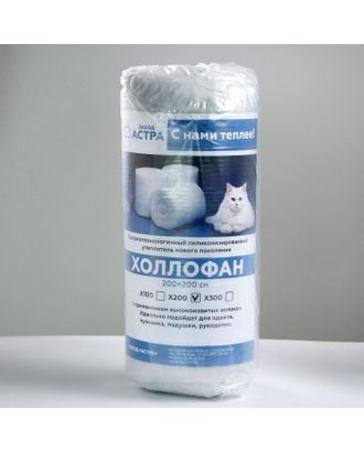 Рулончики для одеял холлофан 2х2м Х200 арт. СМЛ-94179-1-СМЛ0005306018