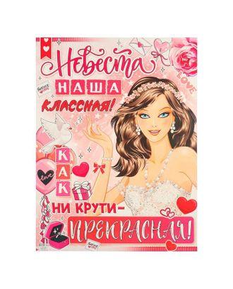 """Плакат """"Невеста наша классная"""" 595x450 мм арт. СМЛ-94149-1-СМЛ0005351336"""