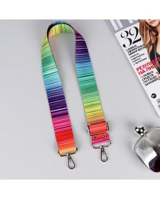 Ручка для сумки, стропа,130 ± 5 см, ширина 40 мм, разноцветный арт. СМЛ-107928-1-СМЛ0005353909