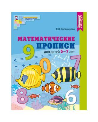 Математические прописи для детей 5—7 лет ФГОС ДО/ Колесникова Е.В. арт. СМЛ-105378-1-СМЛ0005358982