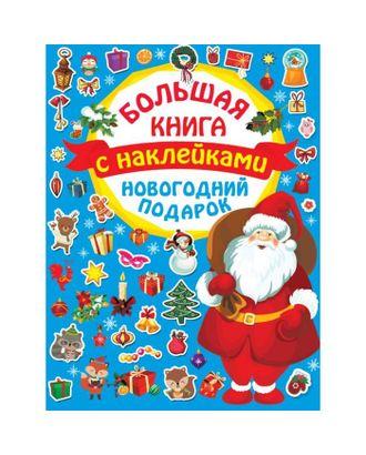 Большая книга с наклейками. Новогодний подарок арт. СМЛ-107234-1-СМЛ0005370643