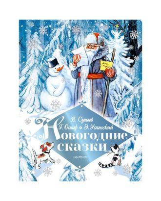 Новогодние сказки Сутеев В. арт. СМЛ-107242-1-СМЛ0005370653