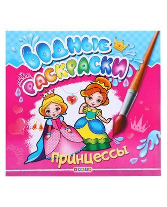 Водные раскраски.Принцессы арт. СМЛ-107738-1-СМЛ0005372666