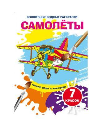 Волшебные водные раскраски. Самолеты арт. СМЛ-106981-1-СМЛ0005375630