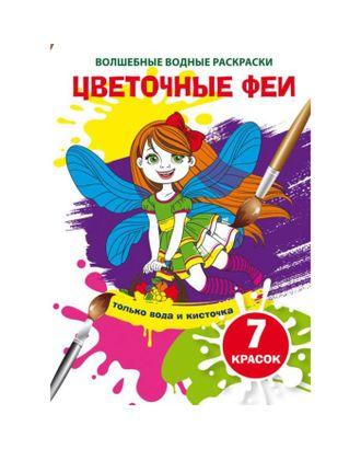 Волшебные водные раскраски. Цветочные феи арт. СМЛ-106984-1-СМЛ0005375633