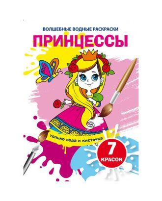 Волшебные водные раскраски. Принцессы арт. СМЛ-106989-1-СМЛ0005375638