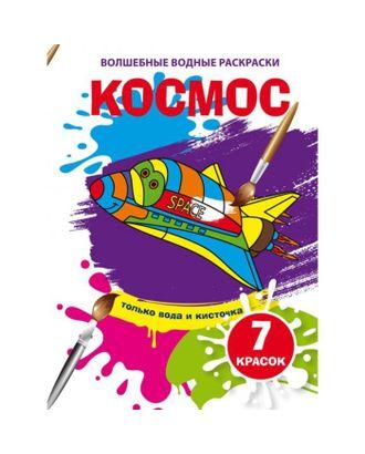 Волшебные водные раскраски. Космос арт. СМЛ-106992-1-СМЛ0005375641