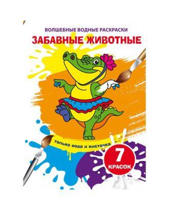 Волшебные водные раскраски. Забавные животные арт. СМЛ-106994-1-СМЛ0005375643