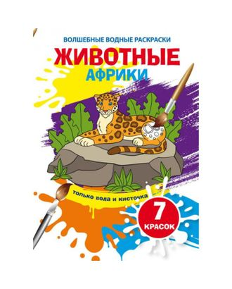 Волшебные водные раскраски. Животные Африки арт. СМЛ-106995-1-СМЛ0005375644