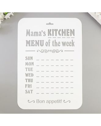 "Трафарет ""Mamas kitchen"" 22х31 см арт. СМЛ-121971-1-СМЛ0005377288"