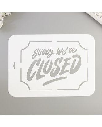 """Трафарет """"Sorry Closed"""" 22х31 см арт. СМЛ-121974-1-СМЛ0005377294"""