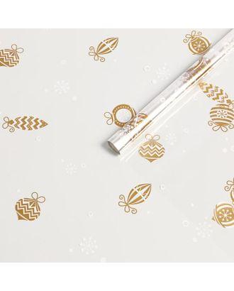 """Пленка глянцевая """"Елочные игрушки"""", золото - белая, 0,8 х 6,8 м, 40 мкм, 200 гр арт. СМЛ-110820-1-СМЛ0005386129"""