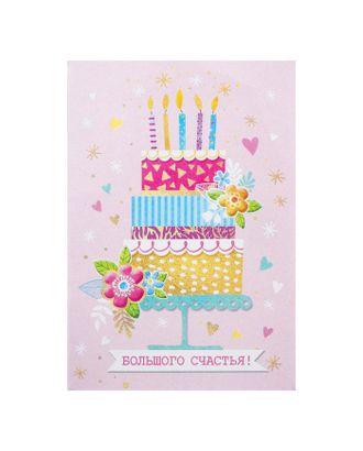 """Открытка-мини """"Большого счастья!"""" торт арт. СМЛ-115768-1-СМЛ0005421755"""