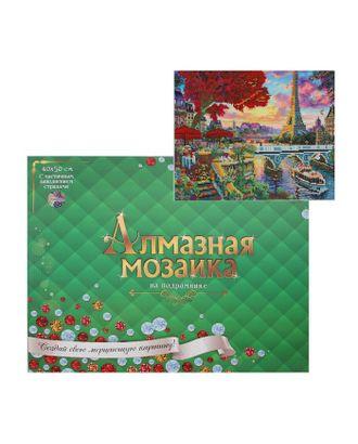 Алмазная мозаика 40х50 c подрамником, с частичным заполнением блестящая, 32 цвета, «Весенний Париж» арт. СМЛ-122827-1-СМЛ0005441745