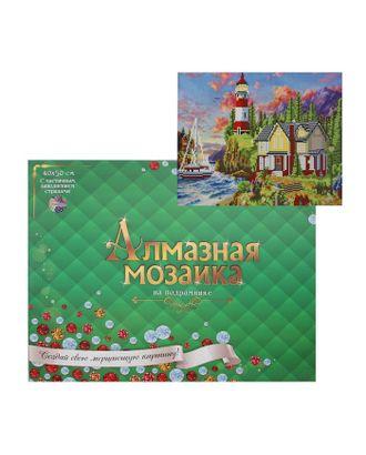 Алмазная мозаика 40х50 c подрамником, с частичным заполнением блестящая, 33 цвета, «Красивый дом у маяка» арт. СМЛ-122828-1-СМЛ0005441746