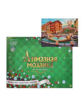 Алмазная мозаика блестящая 30х40 см, с частичным заполнением, 20 цветов «Испанская площадь вечером» арт. СМЛ-122837-1-СМЛ0005441755