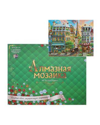 Алмазная мозаика блестящая 40х50 см, с подрамником, с частичным заполнением, 30 цветов «На улицах Парижа» арт. СМЛ-122839-1-СМЛ0005441757