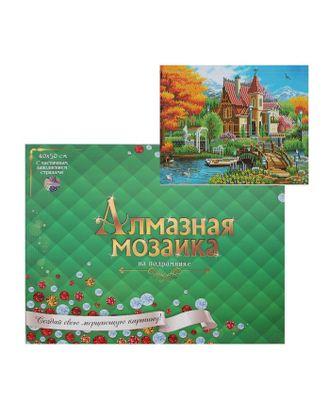 Алмазная мозаика блестящая 40х50 см, с частичным заполнением, 29 цветов «Уютный домик в осеннем лесу» арт. СМЛ-122840-1-СМЛ0005441758