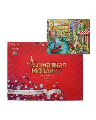 Алмазная мозаика классическая 40х50 см, с подрамником, с полным заполнением «Красочный закат в Венеции» арт. СМЛ-122853-1-СМЛ0005441772