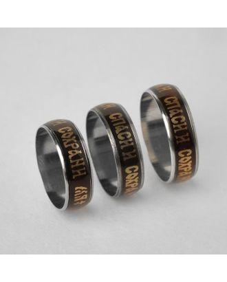 """Набор 3 кольца """"Настроение дня"""" спаси и сохрани, размер МИКС, цветные в серебре арт. СМЛ-118508-1-СМЛ0005447416"""