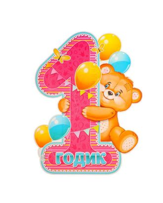 """Плакат """"1 Годик"""" медведь, 595x450 арт. СМЛ-123580-1-СМЛ0005462839"""