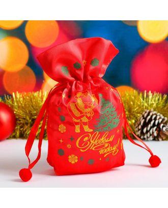 """Мешок новогодний """"Дед Мороз"""", с застяжкой, атлас, красный с золотой надписью 17х24 см арт. СМЛ-124769-1-СМЛ0005472240"""