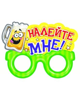Маска карнавальная «Налейте мне» арт. СМЛ-102083-1-СМЛ0000710496
