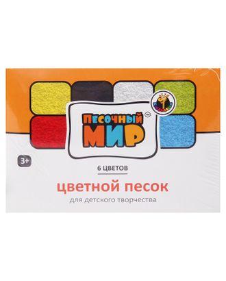 Цветной песок для творчества, набор 6 цветов по 100 г арт. СМЛ-25370-1-СМЛ0977443